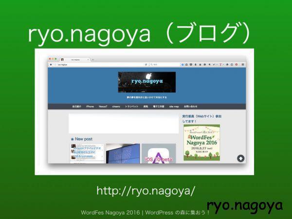 wordfesnagoya2016uozumi .034