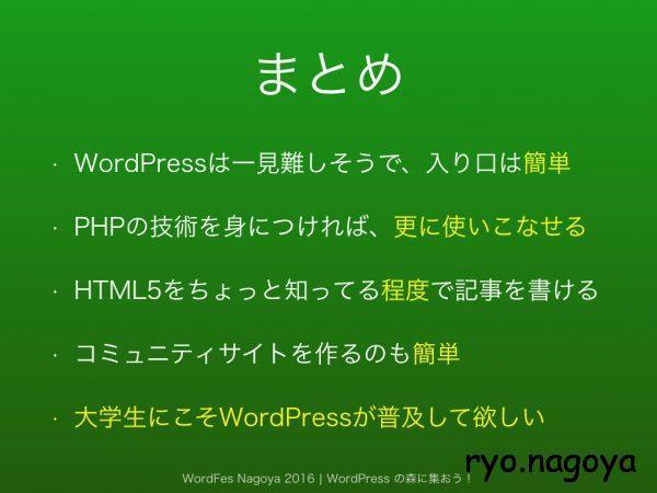 wordfesnagoya2016uozumi .035