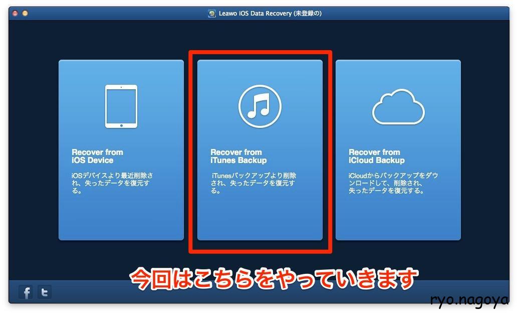 [PR]iPhoneを紛失した時は、「Leawo iPhoneデータ復元」に助けてもらおう![iOSDataRecovery]