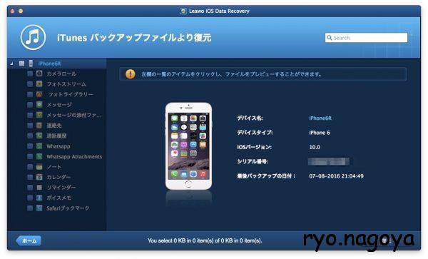 iOS 10 ダメだった