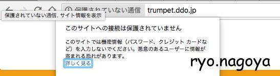 Chrome-保護されていない通信