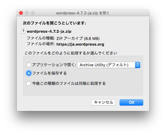 WordPressダウンロード2