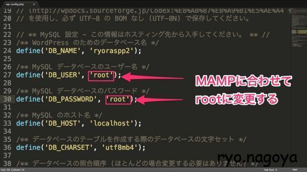 wp-config.phpをMAMP用に書き換える