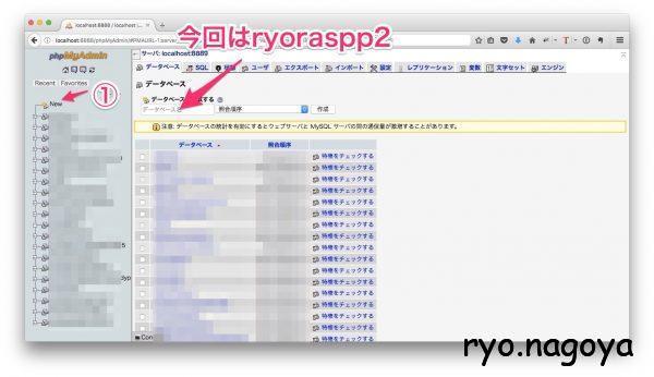MAMPのphpMyAdminデータベース作成