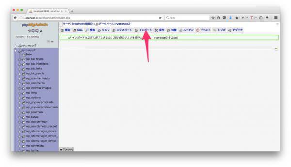 データベースをMAMPにインポート