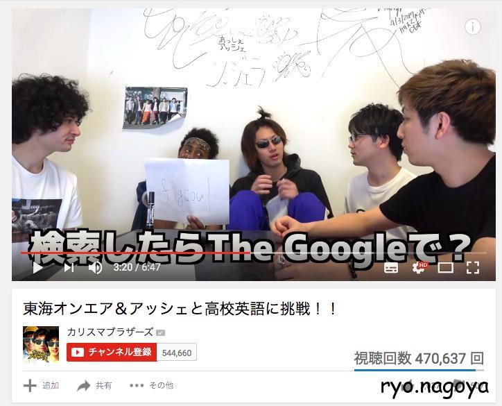 グループ系YouTuberカリスマブラザーズは何も変わってない