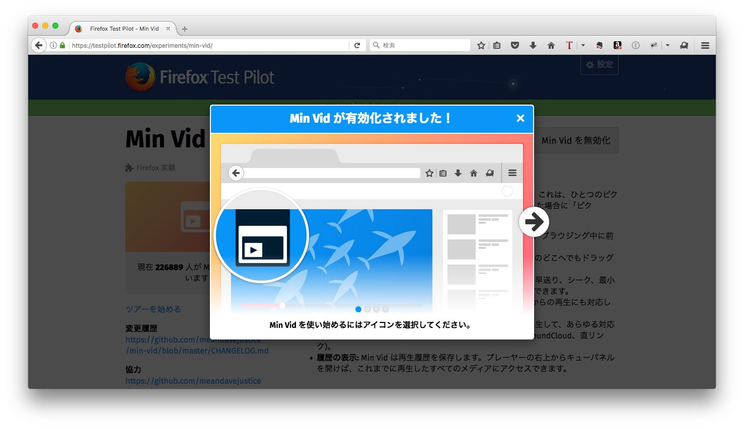 Firefoxの実験的な機能YouTubeなどをピクチャー・イン・ピクチャーできる「Min Vid」が最高な件