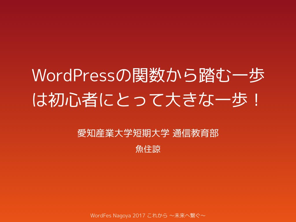 WordPressの関数から踏む一歩は初心者にとって大きな一歩! [WordFes Nagoya 2017  5216教室] #WordFes #WordFes03