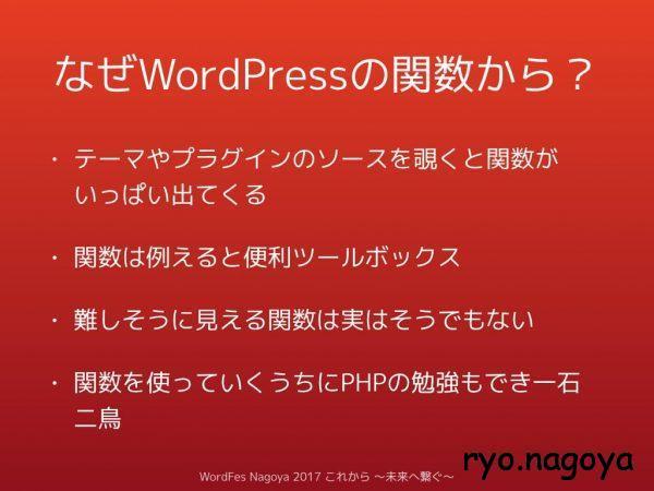 なぜWordPressの関数から?