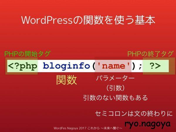 WordPressの関数を使う基本