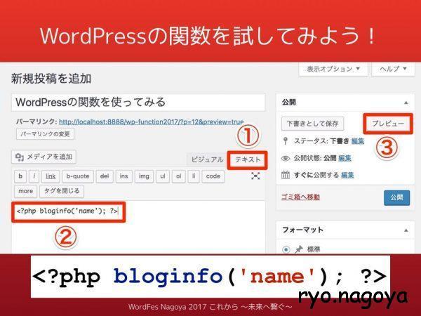WordPressの関数を試してみよう