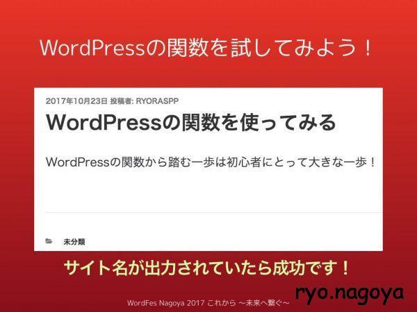 WordPressの関数を試してみよう2