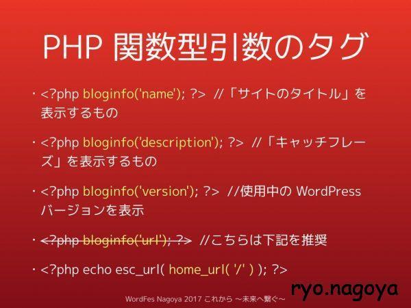 PHP 関数型引数のタグ