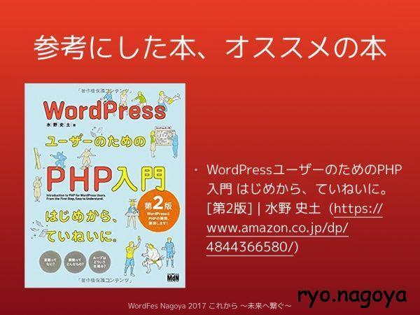 WordPressユーザーのためのPHP入門 はじめから、ていねいに。[第2版] | 水野 史土