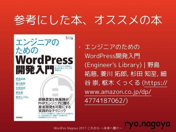 エンジニアのためのWordPress開発入門 (Engineer's Library) | 野島 祐慈, 菱川 拓郎, 杉田 知至, 細谷 崇, 枢木 くっくる
