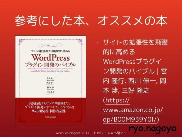 サイトの拡張性を飛躍的に高める WordPressプラグイン開発のバイブル | 宮内 隆行, 西川 伸一, 岡本 渉, 三好 隆之