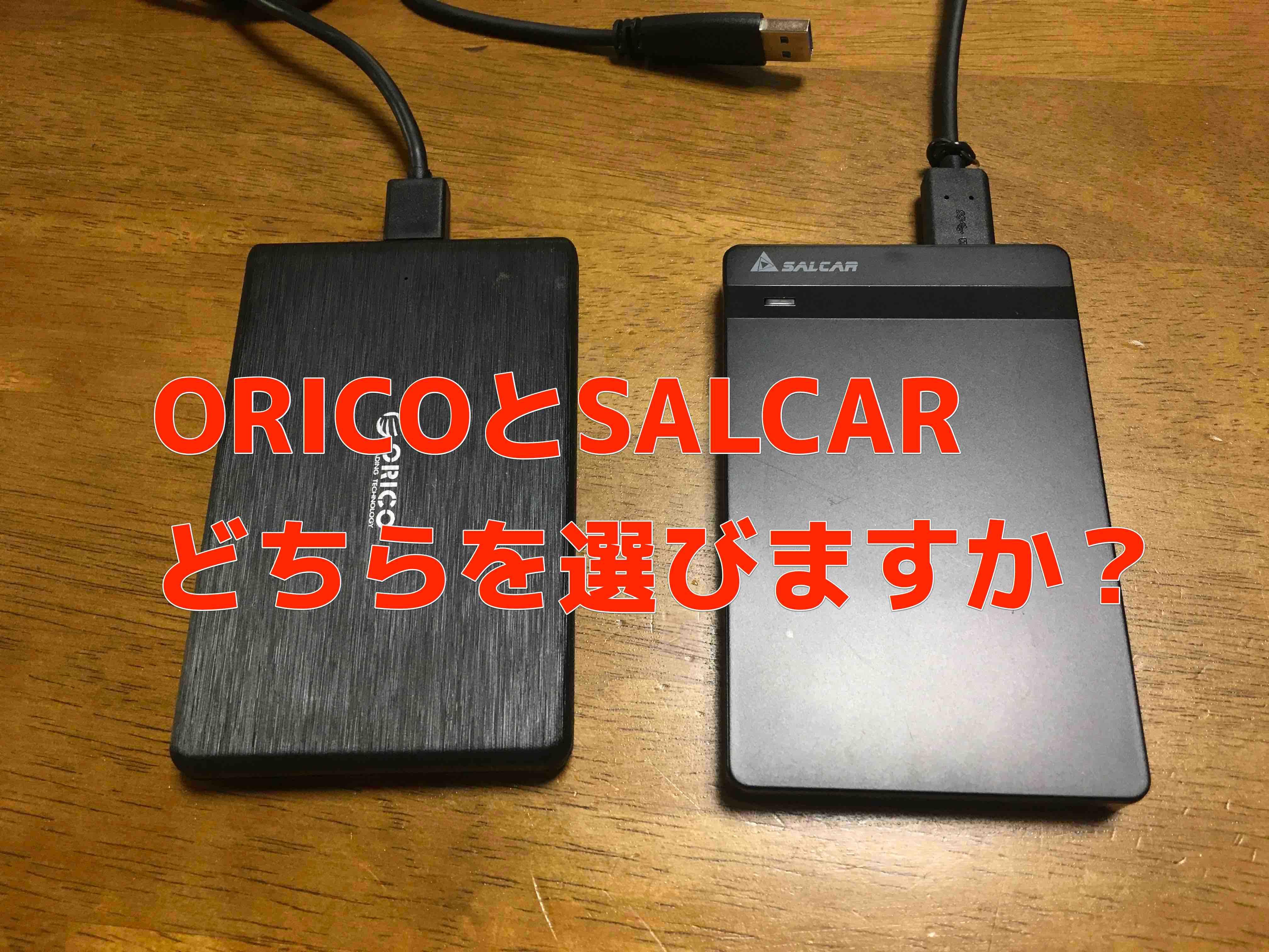 2.5インチ HDDケースはSalcarとORICOどちらがいいのかまとめてみる