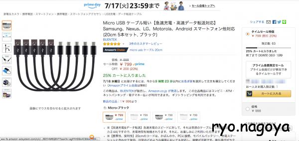 Micro USB ケーブル短い【急速充電・高速データ転送対応】Samsung、Nexus、LG、Motorola、Android スマートフォン他対応 (20cm 5本セット, ブラック)