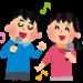 洋楽を歌う二人